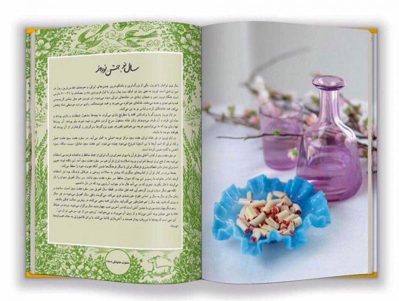 Pomegranates & Roses in Farsi
